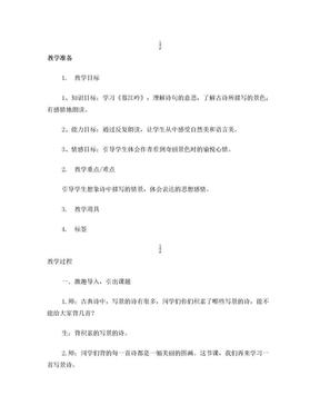 暮江吟_教学设计_教案.doc