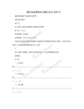 通信设备维修实习报告范文3000字.doc