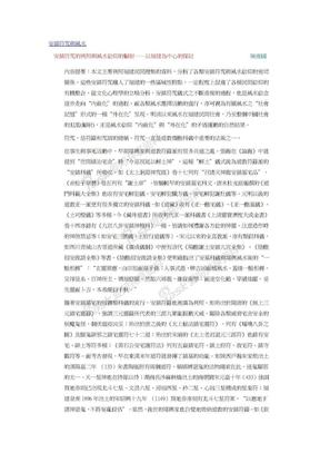 安鎮符咒與風水.doc