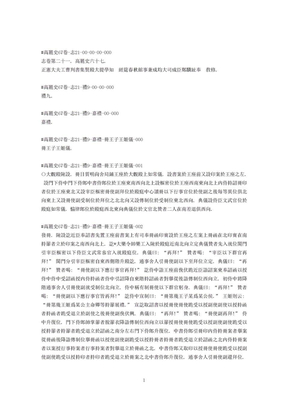 高丽史 卷67-85(志21-39).doc