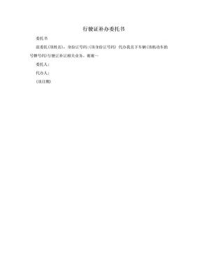 行驶证补办委托书.doc