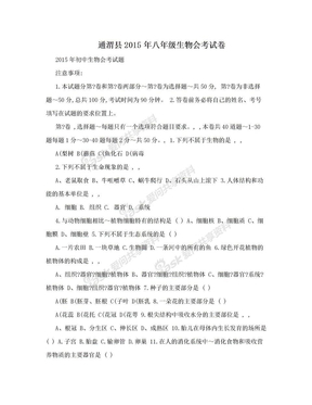 通渭县2015年八年级生物会考试卷.doc
