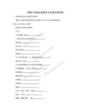 [课程]李涵辰面授讲义内部交流资料.doc
