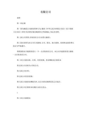 外资公司章程范本(自然人独资).doc