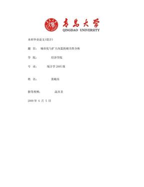 青岛大学2012毕业论文论文格式.doc