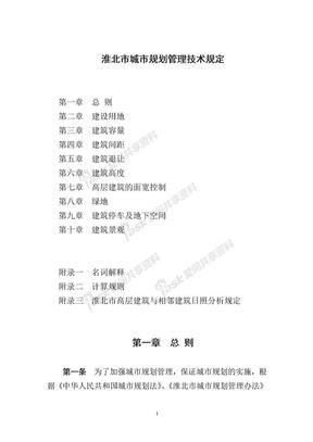 淮北市规划管理技术规定.doc