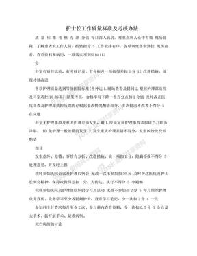 护士长工作质量标准及考核办法.doc