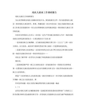 残疾人就业工作调研报告 .doc
