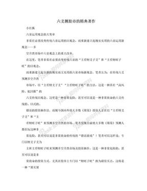 六爻测股市的精典著作.doc