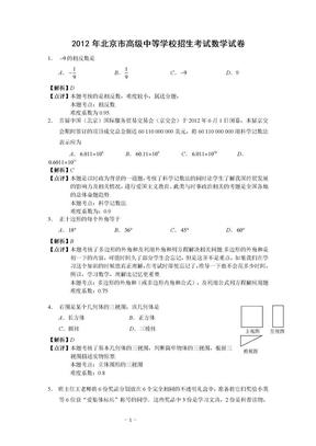 2012北京市中考数学试卷.doc