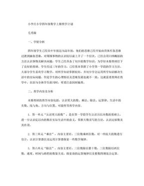 2015北师大版四年级数学上册教学计划.doc