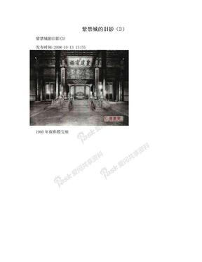紫禁城的旧影(3).doc