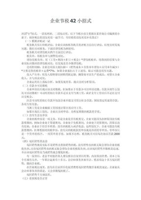 企业节税42小招式.doc