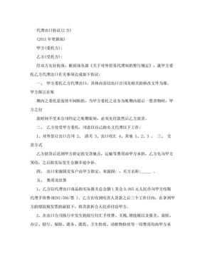外贸代理出口协议.doc