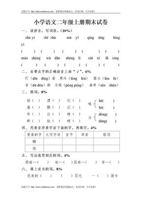 小学二年级语文上册期末试卷2[人教版].doc