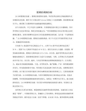 便利店利润分析.doc