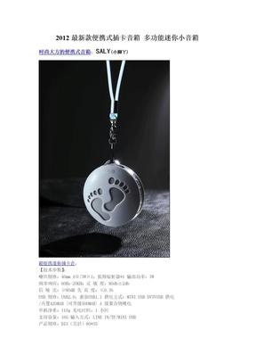 2012最新款便携式插卡音箱 多功能迷你小音箱.doc