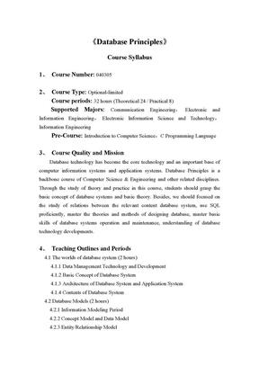 《数据库原理》(双语)教学大纲_English.doc