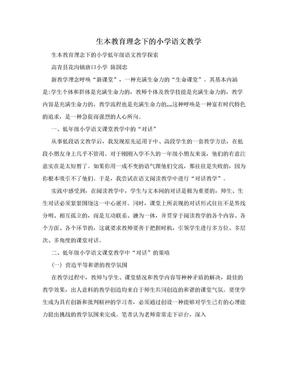 生本教育理念下的小学语文教学.doc