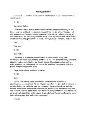 英语书信母亲节作文.docx