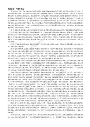 招商管理招商单一文件中国十大招商模式.doc
