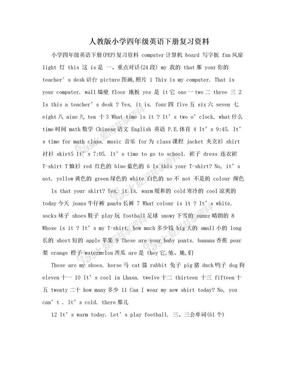 人教版小学四年级英语下册复习资料.doc