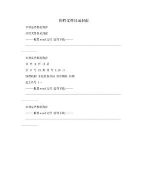 归档文件目录封面.doc