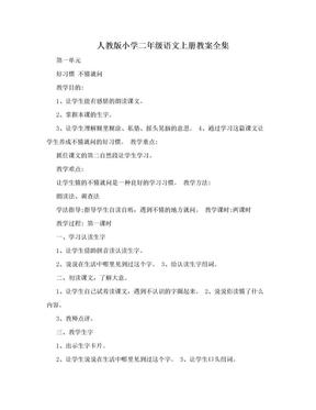 人教版小学二年级语文上册教案全集.doc