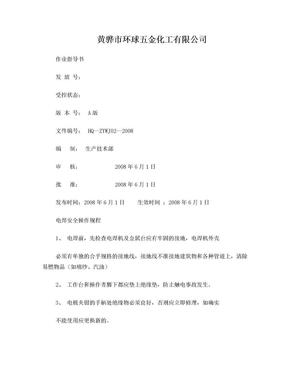 五金操作规程.doc