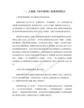 人教版初中地理教材.doc