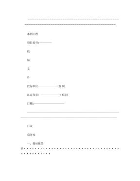 水利工程标书模板.doc