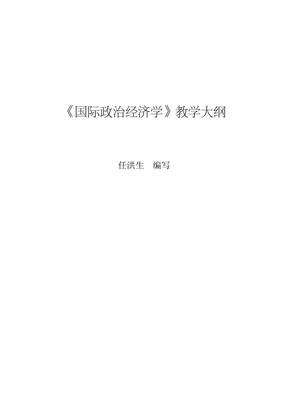 国际政治经济学教学大纲.PDF
