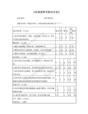 内部讲师考核评分表.doc