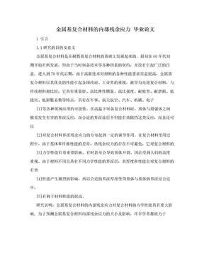 金属基复合材料的内部残余应力 毕业论文.doc