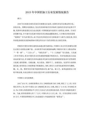2015年中国铝加工行业发展情况报告.doc