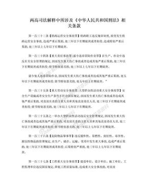 两高司法解释中所涉及《中华人民共和国刑法》相关条款.doc