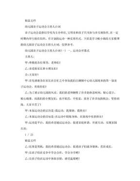 幼儿园亲子运动会主持人台词.doc