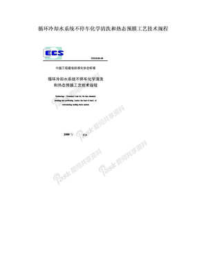 循环冷却水系统不停车化学清洗和热态预膜工艺技术规程.doc