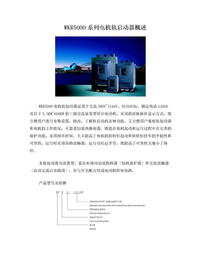 威尔凯WKR5000系列电机软启动器产品详细说明.doc