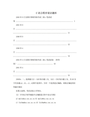 C语言程序设计题库.doc