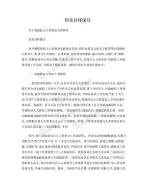 环保局迎接县人大常委会工作评议自查自纠报告.doc