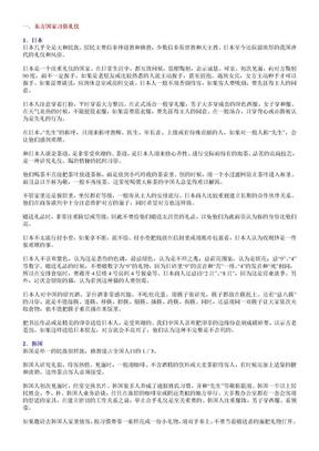 各个国家的习俗礼仪及禁忌.doc