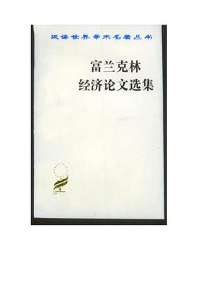 富兰克林经济论文选集.pdf