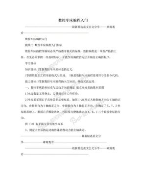 数控车床编程入门.doc
