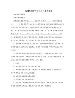 苗圃基地合作协议【可编辑版】.doc