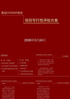 2008年广东清远E3700509地块项目可行性评估方案-45PPT.ppt