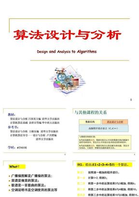 1计算机算法概述(第一章).ppt