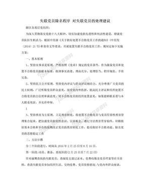 失联党员除名程序 对失联党员的处理建议.doc