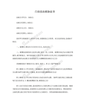 门市房出租协议(标准通用版).doc