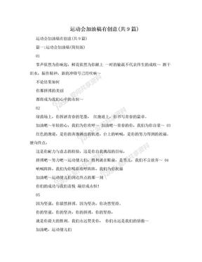 运动会加油稿有创意(共9篇).doc